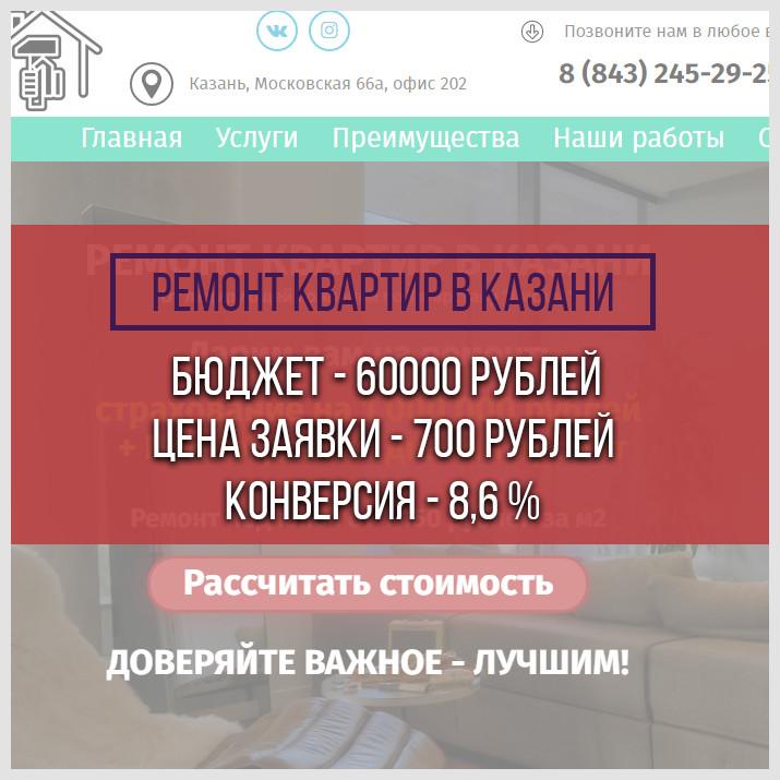 Ремонт квартир контекстная реклама