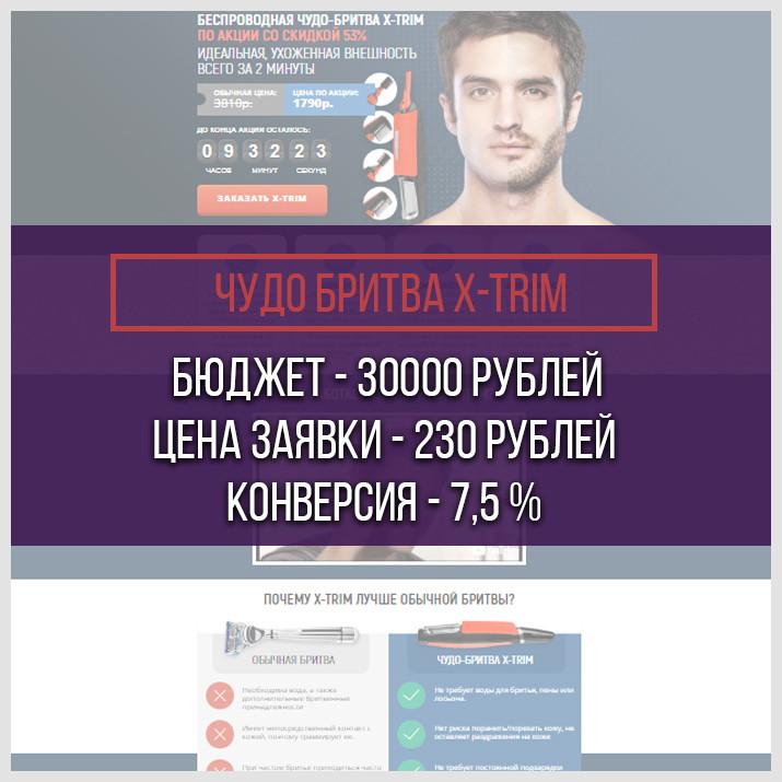 Чудо-бритва X-TRIM контекстная реклама